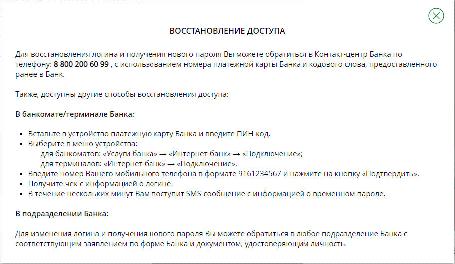 Информация для восстановления доступа